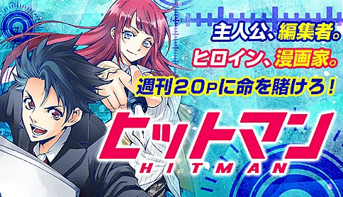 hittoman - ヒットマン【第21話】ずるいですよ最新話のネタバレと感想!