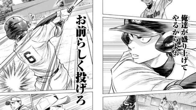 dadawefea 640x360 - ダイヤのAactⅡ【第150話】ナベチェックのネタバレ!反撃開始!