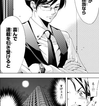 kokoojijjok 336x360 - ヒットマン【第25話】そんなやり方のネタバレ!天谷と夏目