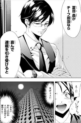 kokoojijjok - ヒットマン【第25話】そんなやり方のネタバレ!天谷と夏目