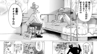 grehrthyjuyj 320x180 - 魔王城でおやすみ【第134話】号泣ボーイ&ガールのネタバレ!
