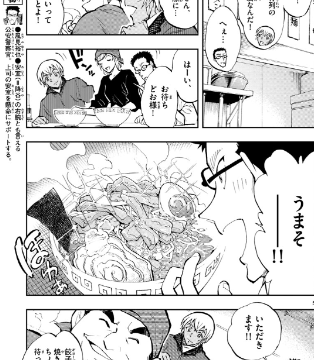 jyukyliulu 314x360 - ゼロの日常【第25話】僕の隠し玉のネタバレ!ラーメンの食べ方を学ぶ風見