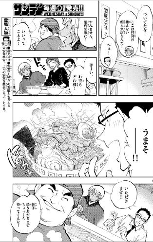 jyukyliulu - ゼロの日常【第25話】僕の隠し玉のネタバレ!ラーメンの食べ方を学ぶ風見