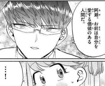 komyu 02 - 古見さんはコミュ症です。【第180話】肝だめしです。のネタバレ!
