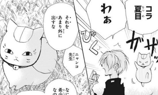 natume 01 - 夏目友人帳【ビューティフルドリーマーの章】のネタバレ!