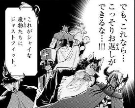 akuoya 04 - 魔王城でおやすみ【第135話】匿名性があると思ってた のネタバレ!