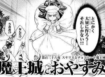 akuoya 05 - 魔王城でおやすみ【第136話】スヤリスとチョコレート魔王城のネタバレ!