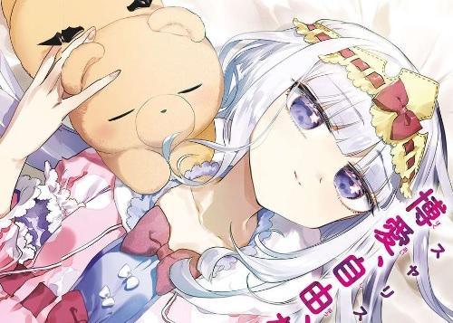 akuoya 06 - 魔王城でおやすみ【第138話】ネタバレ!制作者絶叫マシン