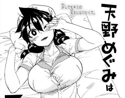 asuki 07 - 天野めぐみはスキだらけ!【第160話】のネタバレ!めぐみのお世話にドキドキ
