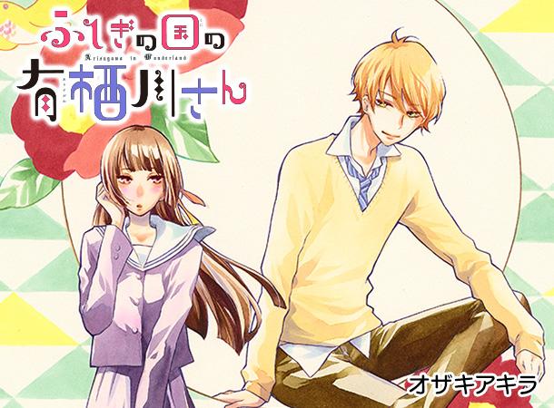 fushigi ep30 - ふしぎの国の有栖川さん【31話】のネタバレ!恋の試練でふたりの絆が深まる予感