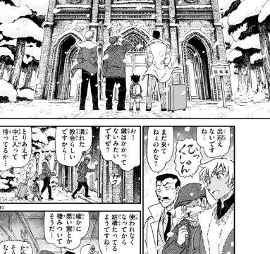 huijmmkuh 383x360 - 名探偵コナン【第1027話】探偵の目のネタバレ!不思議なメンバーで長野旅行へ