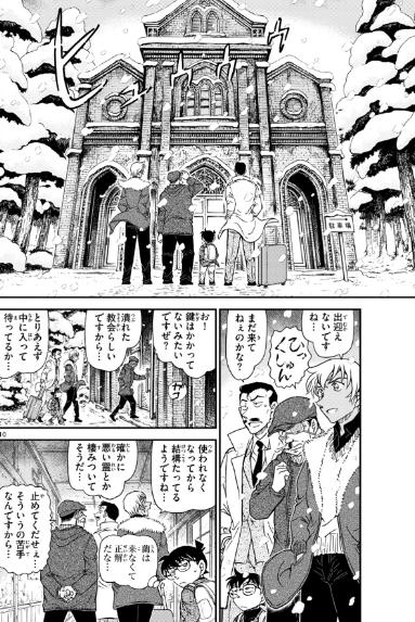 huijmmkuh - 名探偵コナン【第1027話】探偵の目のネタバレ!不思議なメンバーで長野旅行へ