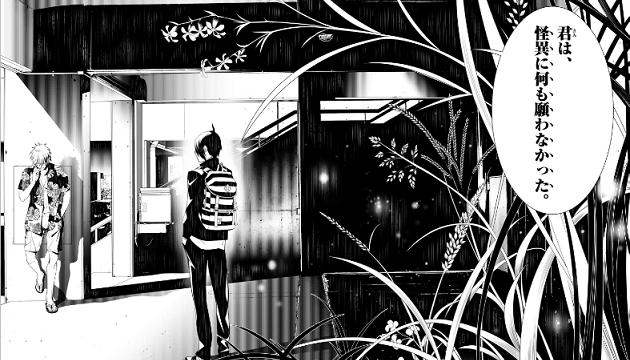 joijiuhij 630x360 - 化物語【第40話】のネタバレ!泣き虫の悪魔