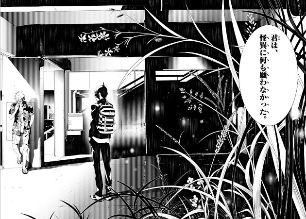 joijiuhij - 化物語【第40話】のネタバレ!泣き虫の悪魔