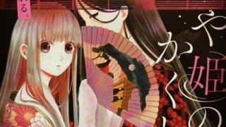 kaguya hime 320x180 - 天堂家物語【第25話】のネタバレ!感動の再会のはずが・・・