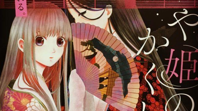 kaguya hime 640x360 - かぐや姫のかくしごと~第4話最終話 かぐや姫とツバキの関係は!?