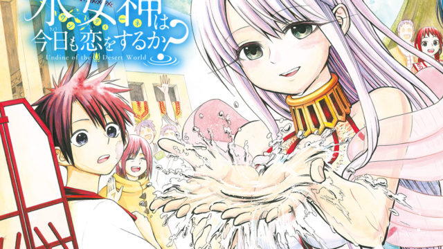 mizu 04 640x360 - 水女神は今日も恋をするか?【第7話】ジジイは孫を愛しすぎている のネタバレ!
