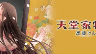 tendouke 01 320x180 - 転生悪女の黒歴史【死亡フラグ5】のネタバレ!フラグ回避の為、ヨミのソル暗殺を妨害せよ!