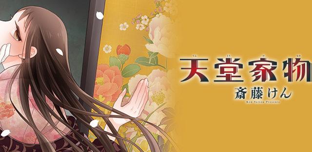 tendouke 01 640x313 - 天堂家物語【第25話】のネタバレ!感動の再会のはずが・・・
