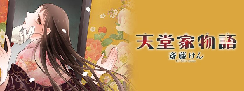 tendouke 01 - 天堂家物語【第25話】のネタバレ!感動の再会のはずが・・・