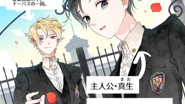 kishukugakkou 640x360 - マオの寄宿學校第1話ネタバレ!唯一無二の悪友との出会い?