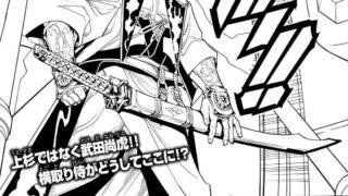 2019y06m01d 230103731 320x180 - EDENS ZERO【第46話】戦乙女の足音のネタバレ!シキに続いて仲間たちが戦います!!