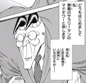 debiri man 300x290 - ふたりの太星【第1話・太陽と星】ネタバレ!福田健太郎最新作はインパクト大⁉