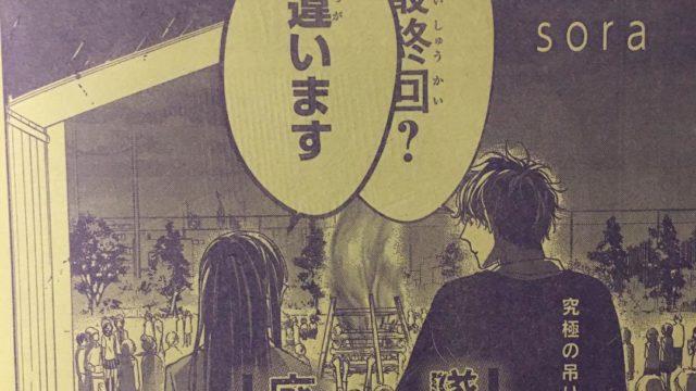m38319313297 2 640x360 - 墜落JKと廃人教師episode.32ネタバレ!二人きりの夜の文化祭!