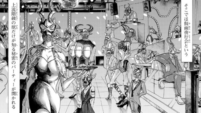 ytjtykjutkykyiluylyky 640x360 - BEASTARS【第127話】幻獣のような斑点模様、ミラーボールの下のネタバレ!仮面夜行会で潜入捜査