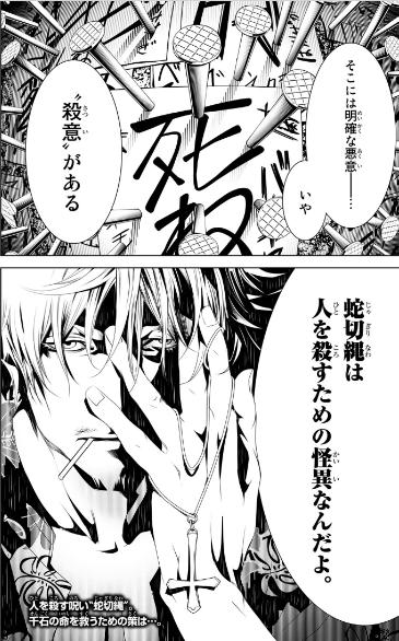 589489528528984894 - 化物語【第55話】のネタバレ!撫子が呪われた理由とは?