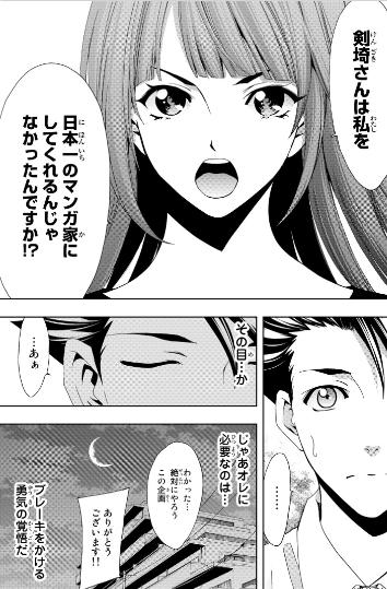 ヒットマン【第48話】勇気と覚悟のネタバレ!龍之介の下した決断