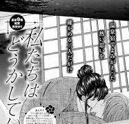 """yjimage.2 187x180 - ハイキュー!!【351話】身軽のネタバレ!""""不動の昼神""""がいつも冷静でいられる訳は星海の一言にありました!"""