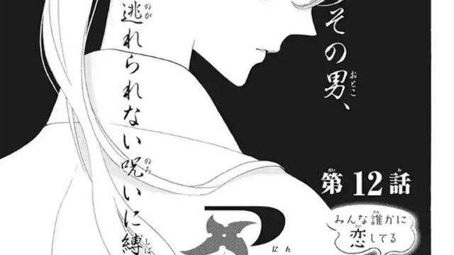 20190308001904 640x360 - 忍恋第18話ネタバレ!華王学園は杏子が守る!!