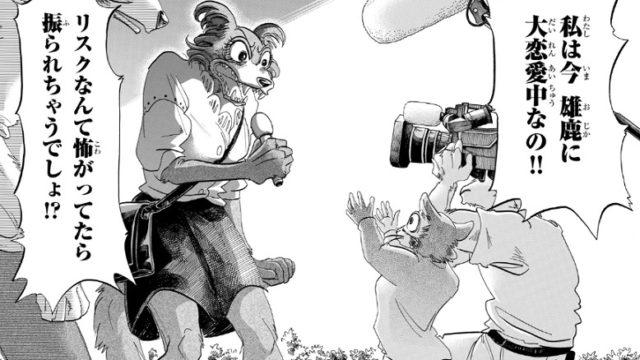 4686656864864 640x360 - BEASTARS【第137話】桃源郷からの船出のネタバレ!異種族恋愛の大変さを改めて感じるレゴシとジュノ