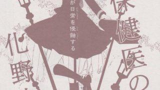 HtlWx4yl 320x180 - 僕のヒーローアカデミア【第237話】死柄木弔:オリジンのネタバレ!記憶を取り戻す死柄木