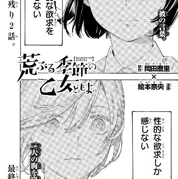 あら ぶる きせ つの アニメ 2 話