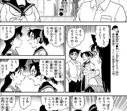 名探偵コナン最新話ネタバレ