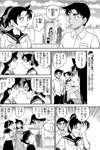 名 探偵 コナン 最新 話 アニメ