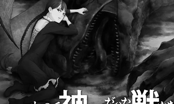 2019 09 13 1 e1568306277948 604x360 - かつて神だった獣たちへ【第54話】ネタバレと感想!
