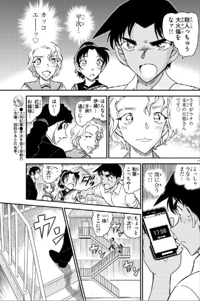 探偵 漫画 最新 話 名 コナン