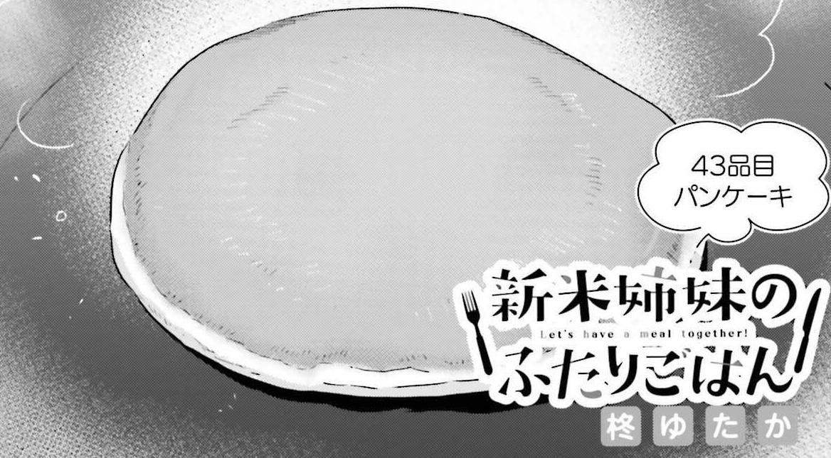 250A722F D994 4CE7 9A88 58AD16D4F29D - 新米姉妹のふたりごはん【第43品目・パンケーキ】ネタバレ!甘くないパンケーキも美味しい♪