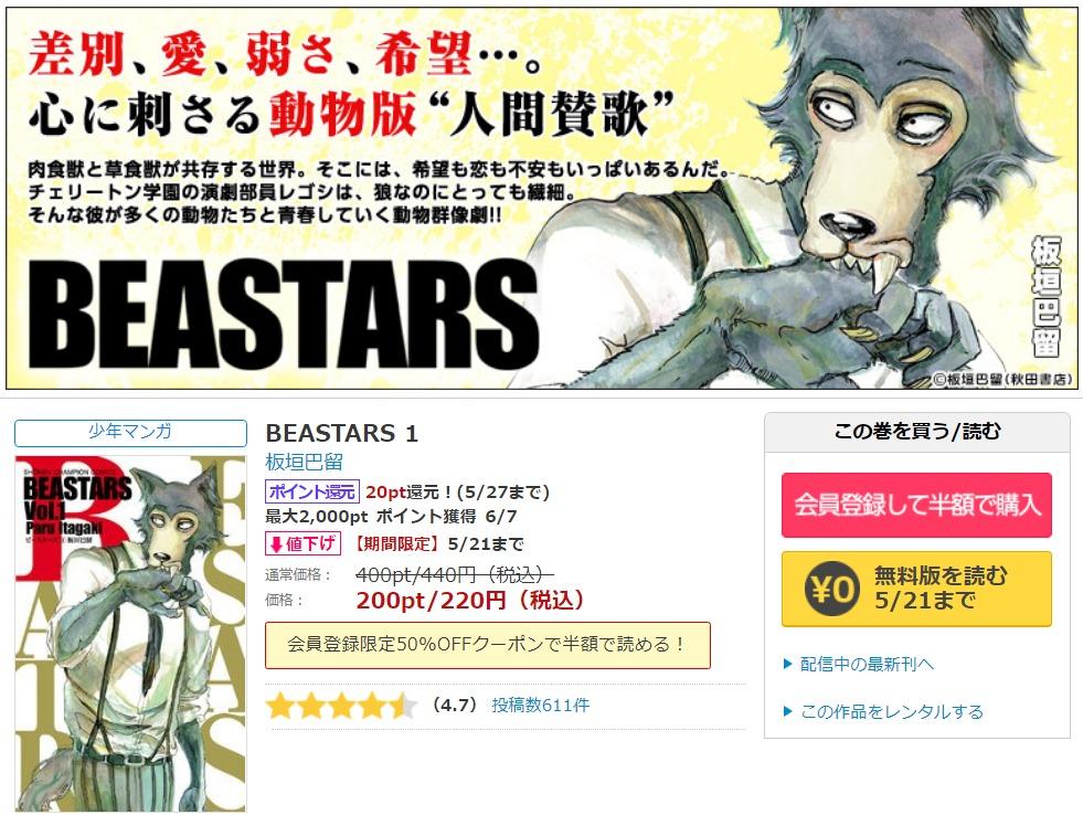 BEASTARS 無料 読む 方法 完結