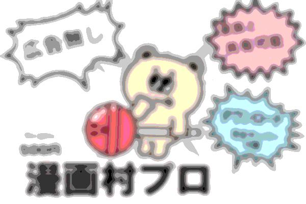 村 club リンク 漫画
