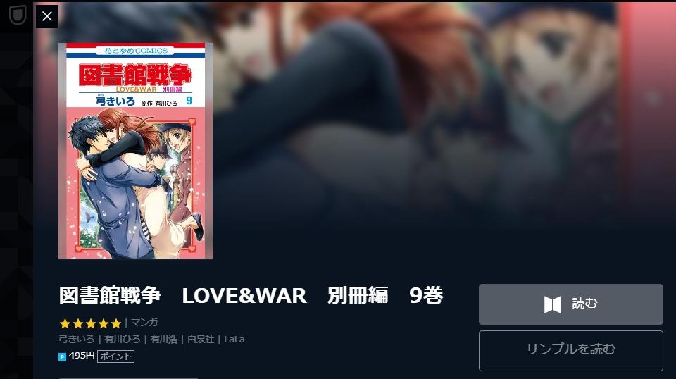 図書館戦争LOVE&WAR別冊編 無料 最新刊