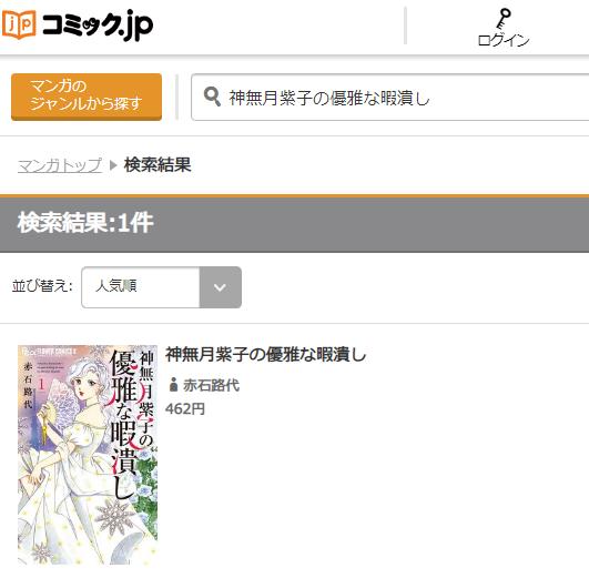 神無月紫子の優雅な暇潰し 無料 読む 方法
