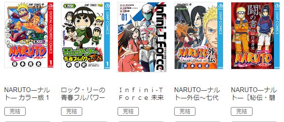 BORUTO-ボルト- -NARUTO NEXT GENERATIONS- 無料 読む 方法