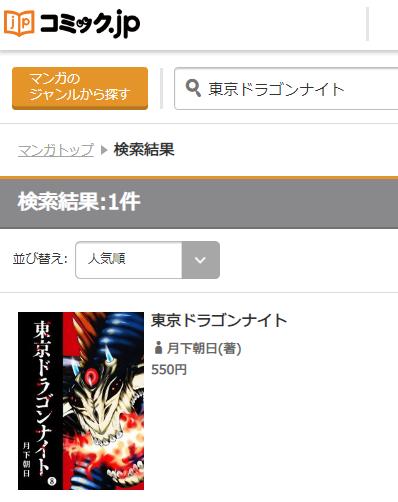 東京ドラゴンナイト 無料 読む 方法