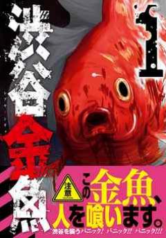 渋谷金魚 無料 読む 方法