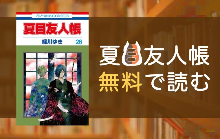 夏目友人帳 無料 読む 方法