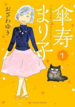 傘寿まり子 無料 読む 方法